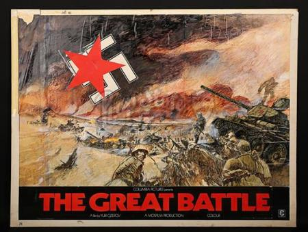 THE GREAT BATTLE (1969) - UK Quad Poster Artwork (1969)